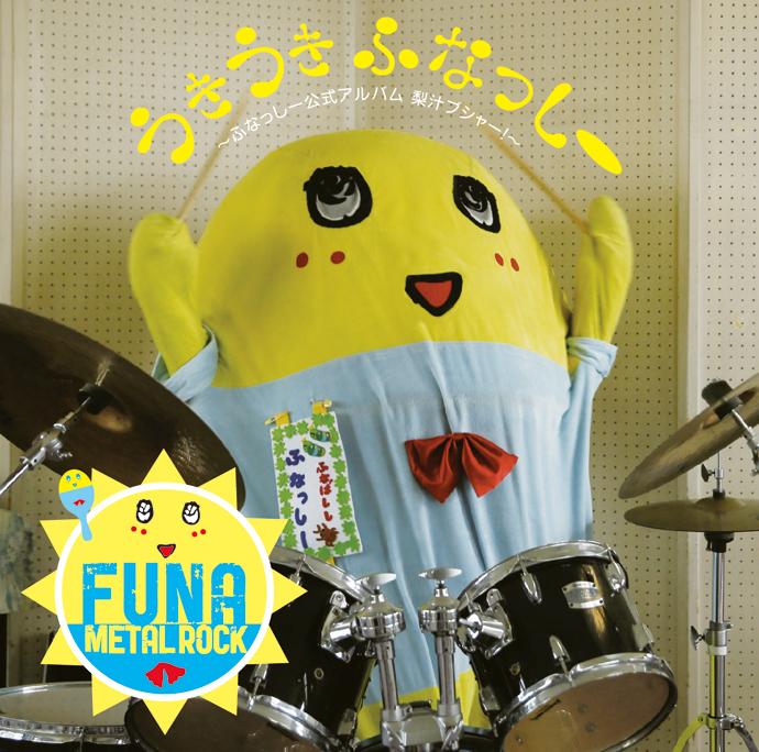 CD 【公式】ふなっしーオフィシ...